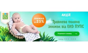 АКЦИЯ «Майская поляна скидок от ЕКО ПУПС»
