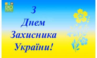 Поздравляем с Днем Защитника Украины!