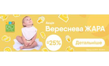 АКЦИЯ от Эко Пупс «Сентябрьская ЖАРА»
