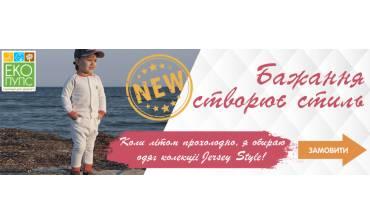 Трикотажная одежда Jersey Style ЕКО ПУПС ™. Долгожданная НОВИНКА !!!