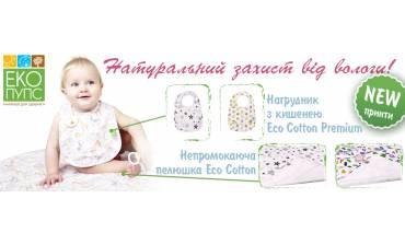 Непромокаемый нагрудник с карманом ЕКО ПУПС ™ коллекции Eco Cotton Premium. НОВИНКА!!!
