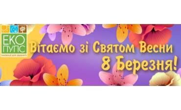 C Праздником Весны 8 марта!